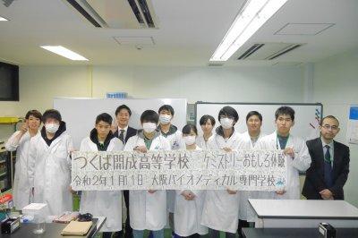大阪 つくば 開成 高等 学校
